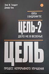 Цель.Цель-2 (две книги в одном томе)