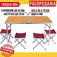 Набор Туристический Складной Стол 120 х 60 х 70 см + 4 Стула для Пикника Коричневый
