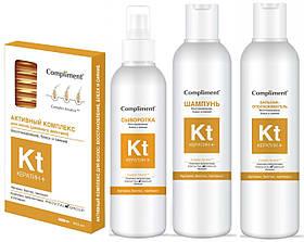 """Активный восстанавливающий комплекс для ухода за ломкими, тонкими сухими волосами  """"Kt Кератин+"""" Compliment"""