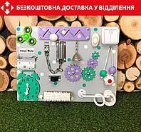 """Бизиборд """"Компакт"""" 30х40 см бізіборд busyboard мятно-фиолетовый ТОП Продаж!"""