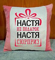 Подушка декоративная плюшевая с именем