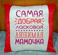 Подушка декоративная плюшевая, подарок маме