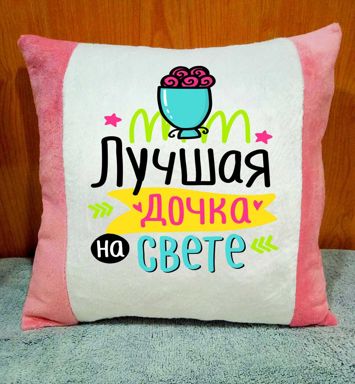 Подушка плюшевая декоративная, подарок дочке