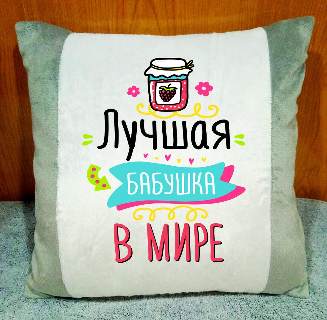 Подушка плюшевая декоративная, подарок бабушке