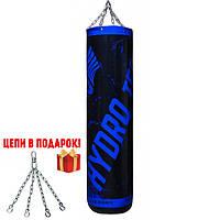 🔥 Боксерский мешок V`Noks водоналивной 150 см 70-75 кг черно-синий + цепи в подарок!🎁