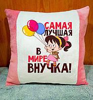 Плюшевая подушка с надписью. Подарок внучке