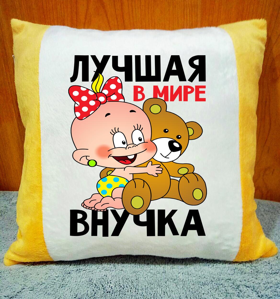 Плюшевая подушка с принтом. Подарок внучке