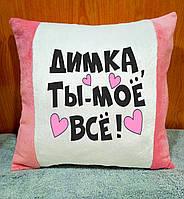 Декоративная подушка с принтом. Прикольные подушки на подарок
