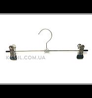 Плечики вешалки тремпеля для брюк и юбок металлические с прищепками, длина 30 см (никель, силикон)