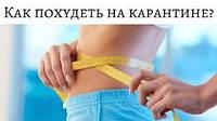 Как похудеть на карантине? Полезные советы.