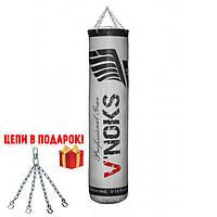 🔥 Боксерский мешок V`Noks Gel 150 см 50-60 кг серый + цепи в подарок!🎁