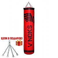 🔥 Боксерский мешок V`Noks Gel Red 150 см 50-60 кг красный + цепи в подарок!🎁
