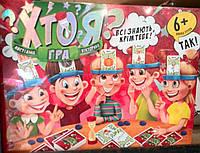 ВАУ! 162 картки+обручі настільна гра вікторина Хто Я? (Кто я?) українською мовою