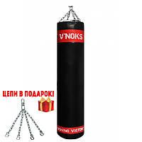 🔥 Боксерский мешок V`Noks Inizio Black 150 см 50-60 кг черный + цепи в подарок!🎁