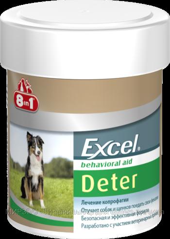 8in1 Excel Deter Coprophagia -таблетки, отучающие собак и щенков от привычки поедать фекалии 100таб