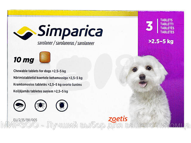 Simparica (Симпарика) 10 mg таблетки от блох и клещей для собак весом от 2,5 до 5кг (3шт)