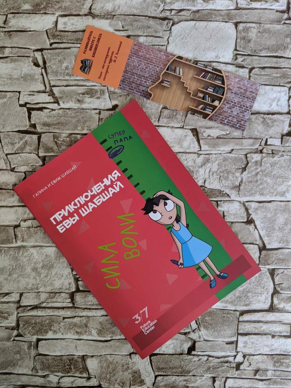 """Книга-комикс """"Приключения Евы Шабшай. Сила Воли"""" Галина и Ефим Шабшай"""