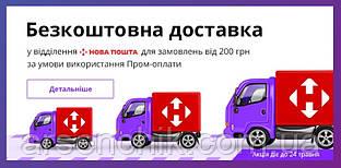 Безкоштовна доставка на Prom.ua