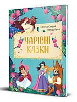 Книжка Чарівні казки Віват (9789669821386)