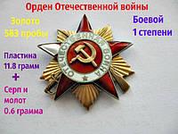 Боевой Орден Отечественной войны 1 степени. Пластина Золото 583 пробы 11.8 грамма
