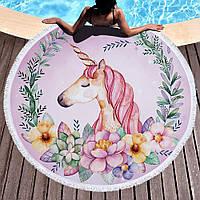 Пляжное полотенце / покрывало Towel Beach Holiday NEW круглое с бахрамой 150x150 см Милый Единорог