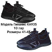 Мужские кроссовки Гипанис КА935