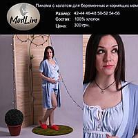 """Пижама с халатом для беременных и кормящих мам """"Blue"""" р.42-54"""