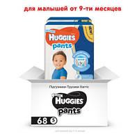 Трусики подгузники Huggies для мальчиков 5 ( 12-17 кг ) 68 шт!