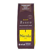 Кава мелена Nicola Blend Rossio смажена натуральн 250г
