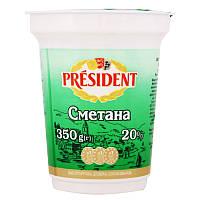 Сметана President 20% ст 350г