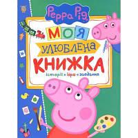 Свинка Пеппа. Моя улюблена книжка (видавництво Перо)