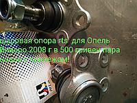 Шаровые опоры 2шт новые для Опель виваро 2008гв