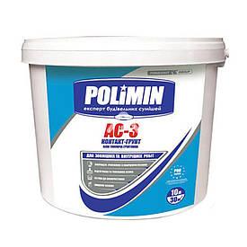 Грунтовка Polimin АС-3 Контакт-Грунт з кварцовим піском по 15 кг Polimin