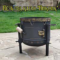 """Печь для казана """"Пикник"""" 300 мм, походная, под казан, сковороду,печь-мангал"""