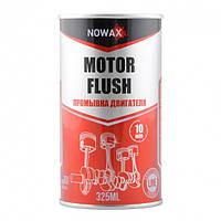 """Промывка двигателя  325ml  """"Nowax"""" NX44310/325 Motor Flush / 10-ти минутная   (24шт/ящ)"""
