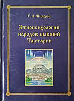 Этнопсихология народов бывшей Тартарии, Георгий Сидоров