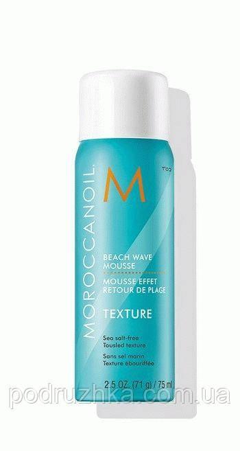 """Мусс для волос """"Пляжный эффект"""" Moroccanoil Beach Wave Mousse, 75 мл"""