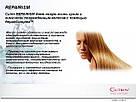 Шампунь для сухих и химически поврежденных волос Cutrin Repair ISM Shampoo, 950 мл, фото 2