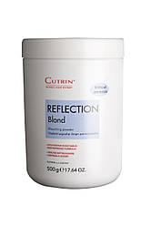 Безаммиачный осветляющий порошок Cutrin Bleaching Power Reflection Blond, 500 г