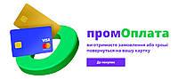 Безпечна онлайн оплата на Prom.ua