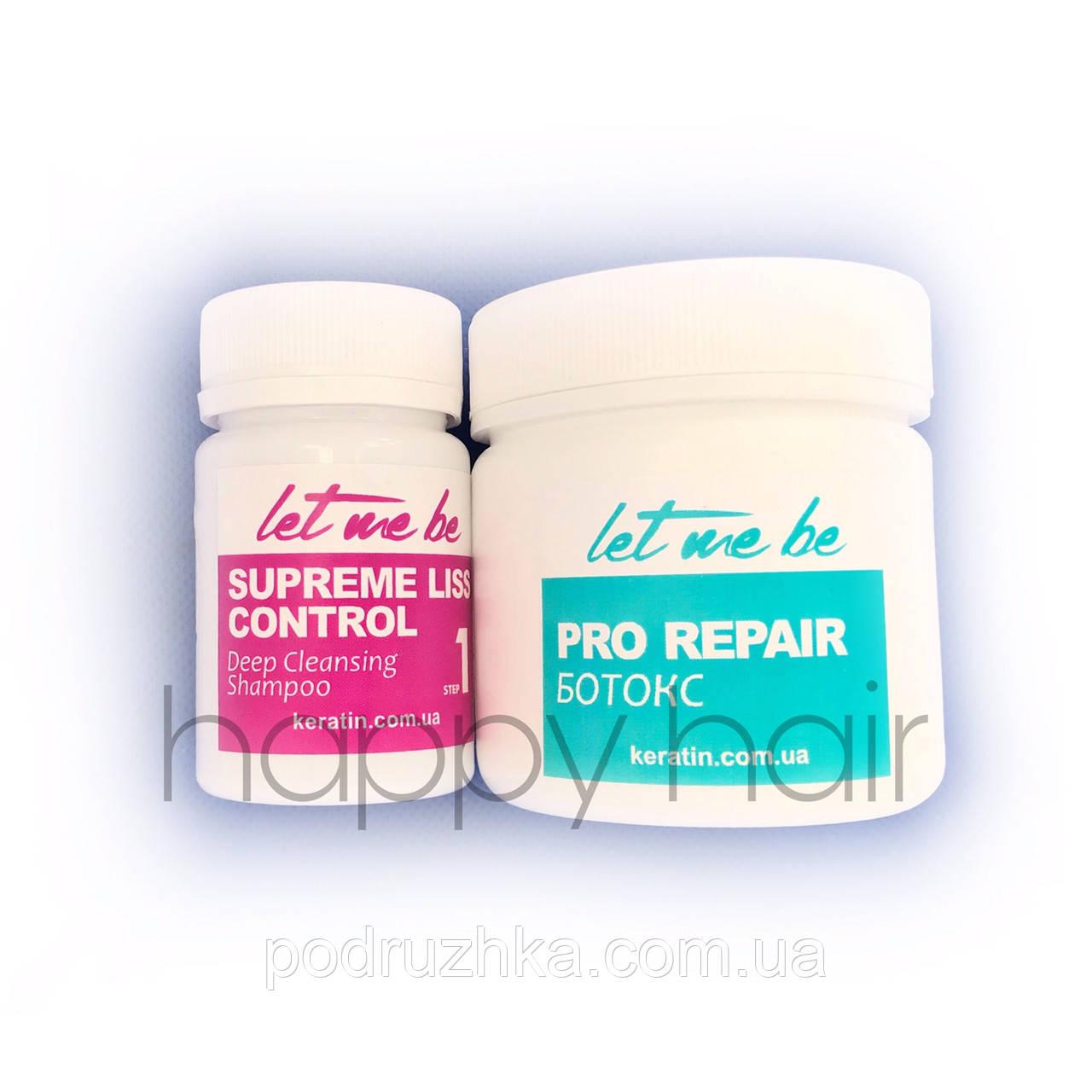Let me be B-Btox Repair Pro Набір холодний ботекс для волосся 100/200 мл (розлив)