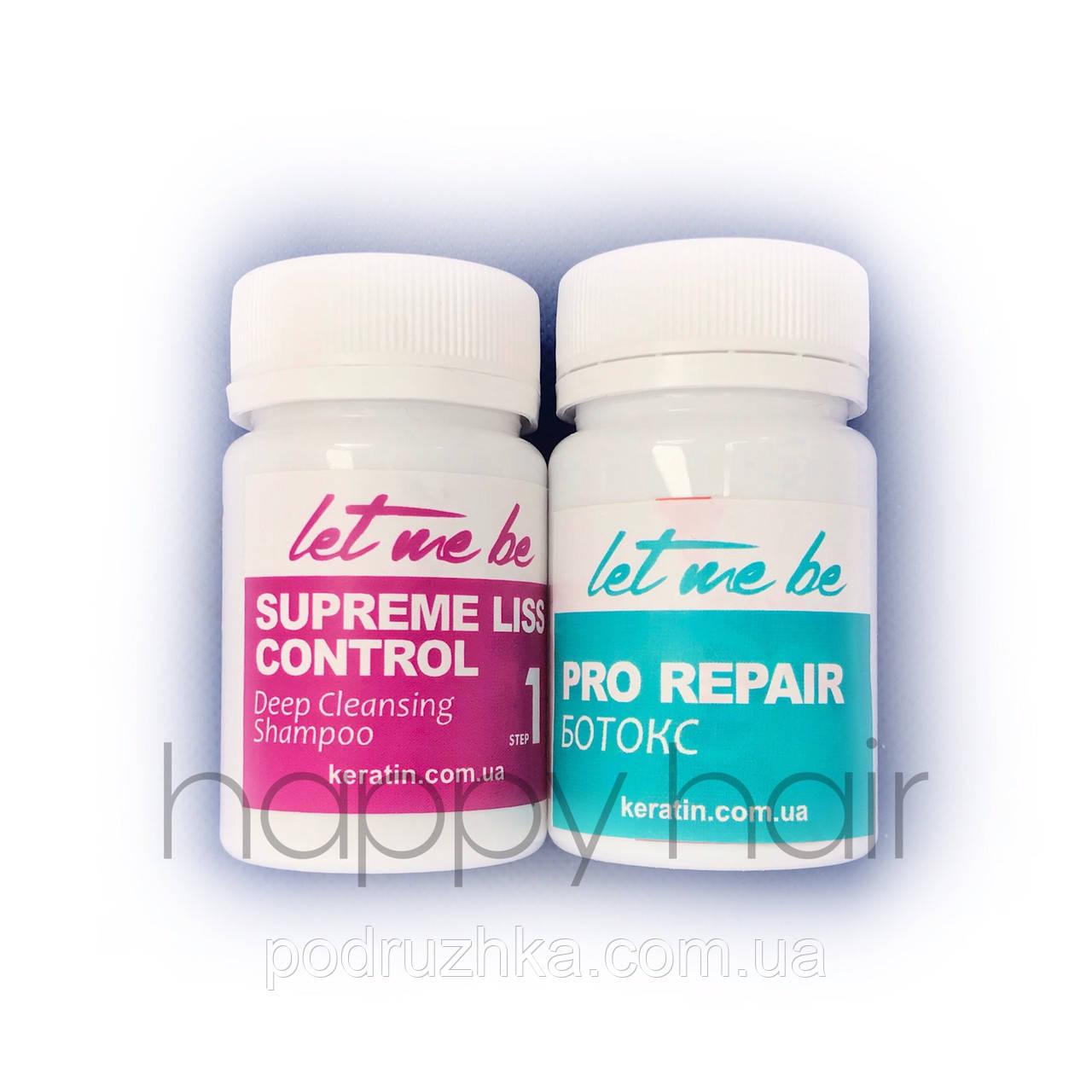 Let me be B-Btox Pro Repair Набор холодный ботекс для волос 30/50 мл (разлив)