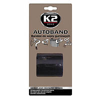 "Ремонтная лента для патрубков ""K2"" AutoBand 5cmx3m"