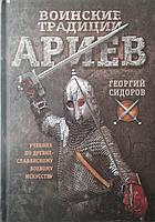Військові традиції аріїв, Георгій Сидоров