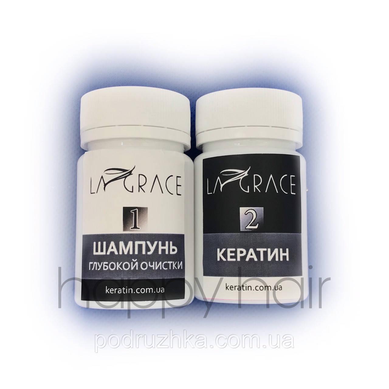 Набор для кератинового выравнивания волос LaGrace 2х200 г