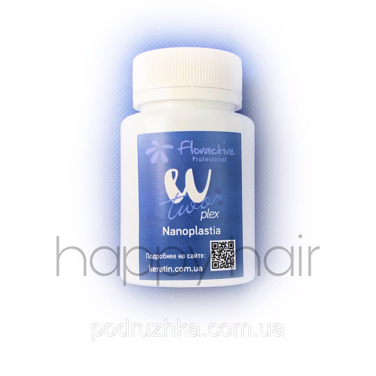 Нанопластика для блонда Floractive W.Two Plex 100 г