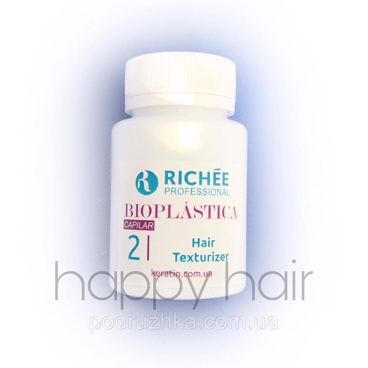 Richée Bioplástica Capilar Состав кератина для волос 200 мл
