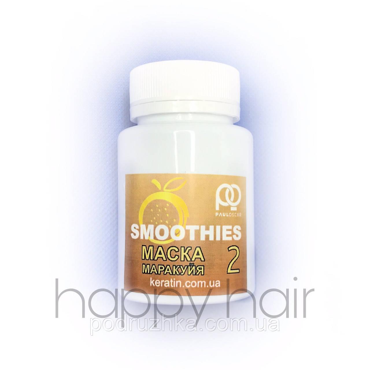 Paul Oscar Smoothies Passion Fruit Smooth & Silky Кератин для волос 100 мл