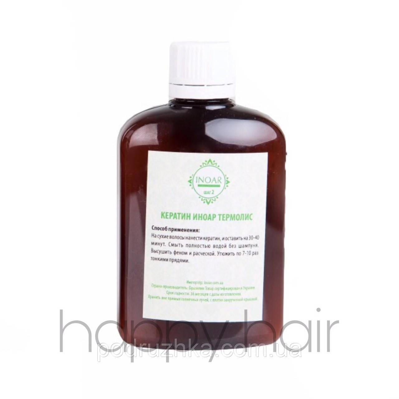 Кератин для выпрямления волос Иноар Термолис Inoar Thermoliss 200 мл