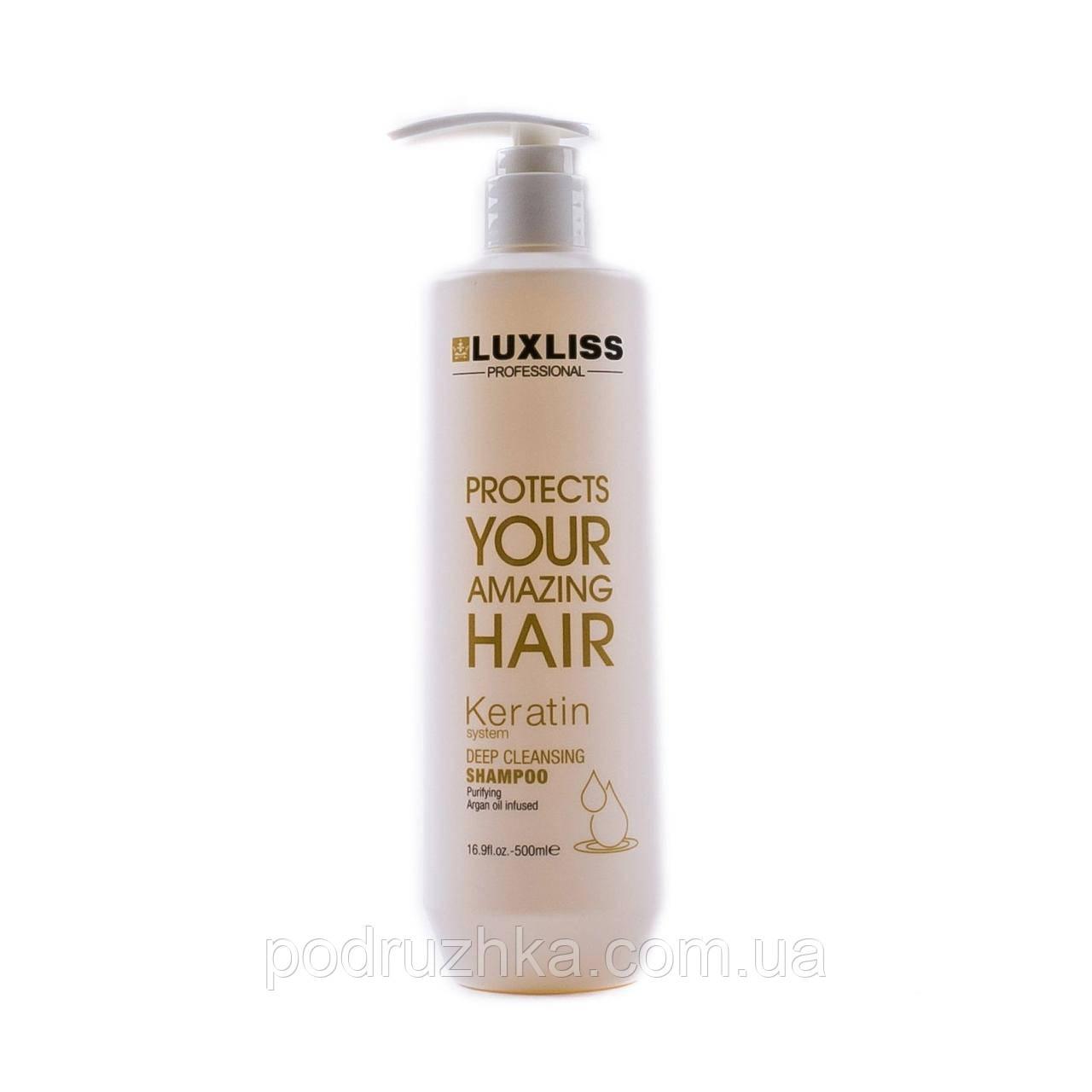 Luxliss Keratin Deep Cleaning Shampoo Шампунь для глибокого очищення, 500 мл